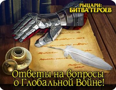Когда будет глобальная война в игре рыцари битва героев