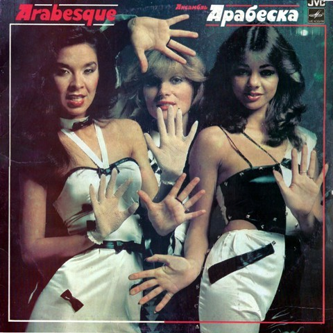 Arabesque - Ансамбль Арабеска (LP,Мелодия, 1983) & Time To Say Good Bye (Single, 1985) & Arabesque - Hello Mr. Monke y Buggy Boy (Japan, Single, 1978)
