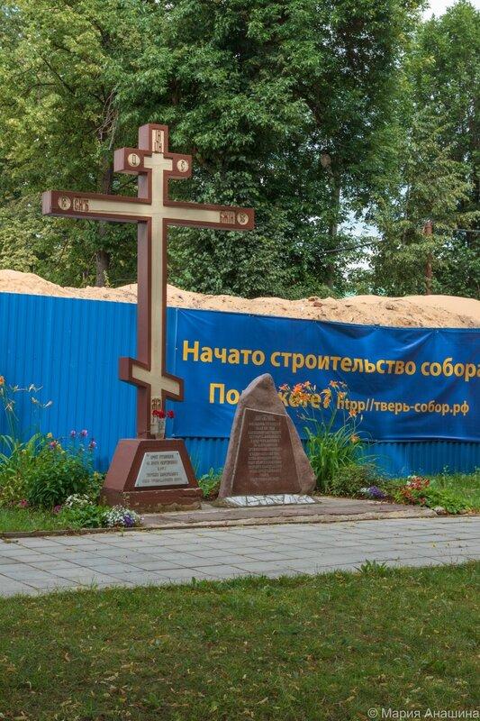 Поклонный крест и закладной камень на месте разрушенного Спасо-Преображенского собора, Тверь
